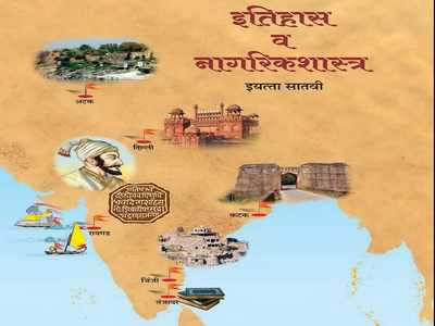 Balbharati switches to more respectful address for Maharana Pratap in Marathi medium textbooks