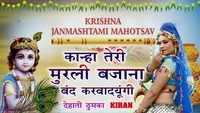 Latest Haryanvi Song 'Kanha Teri Murali Bajana Band Karwa Dungi' (Audio) Sung By Kiran Kumar