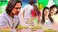 Latest Gujarati Song 'Na Jane Kyun' Sung By Arun Kumar Nikam