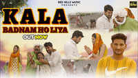 Latest Haryanvi Song 'Kala Badnam Ho Liya' Sung By Rohit Pharaliya