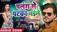 Latest Bhojpuri Song 'Palang Se Patka Gaile' Sung By Pramod Premi Yadav
