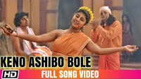 Rosogolla   Song - Keno Ashibo Bole