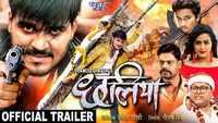Chhaliya - Official Trailer
