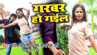 Latest Bhojpuri Song 'Garbar Ho Gail' Sung By Santosh Chaurashiya Urf Chaurashiya Ji