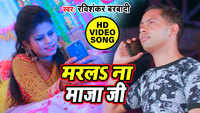 Latest Bhojpuri Song 'Maral Na Maja Ji' Sung By Ravishankar Barbadi
