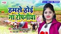 Latest Bhojpuri Song 'Hamse Hoi Na Ropaniya' Sung By Dipti Pandey