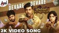 Sarvajanikarige Suvarnavakaasha | Song - Devare Devare