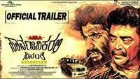 Sarvajanikarali Vinanthi - Official Trailer