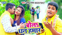 Latest Bhojpuri Song 'Bola Dhan Hamar' Sung By Golu Raja