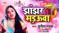 Latest Bhojpuri Song 'Jhanjhar Madauwa' (Audio) Sung By Sunita Pathak
