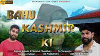 Latest Haryanvi Song 'Bahu Kashmir Ki' Sung By DS Narwaniya