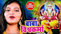 Latest Bhojpuri Song 'Jai Bolo Baba Vishwakarma Ki' Sung By Arya Nandini
