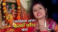 Latest Bhojpuri Song 'Sakhiya Sang Karwa Chauth Karu' Sung By Antra Singh Priyanka (Karwa Chauth Special)