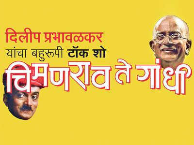 Chimanrao Tey Gandhi
