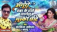 Latest Bhojpuri Song 'Anguri Daba Ke Daante Lagelu Muski Chante' Sung By Arvind Akela