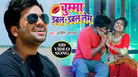 Latest Bhojpuri Song 'Chumma Double Double Lem' Sung By Ajit Anand