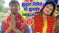 Latest Bhojpuri Song 'Jhulua Nimiye Per Jhulaib' Sung By Munna Muskan Yadav