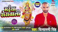 Latest Bhojpuri Song 'Maiya Sherawali' (Audio) Sung By Chintamani Singh