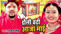 Latest Bhojpuri Song 'Doli Chadi Aaja Mai ' Sung By Gunjan Singh