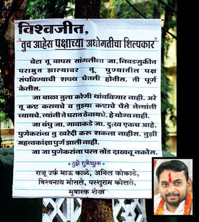 Banners attacking Congress city leader Vishwajeet Kadam spring up across Pune