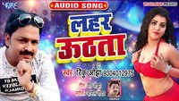Latest Bhojpuri Song 'Lahar Uthata' Sung By Rinku Ojha