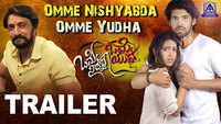 Omme Nishyabda Omme Yudha - Official Trailer