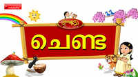 Popular Children Malayalam Nursery Song 'Chenda Karan' - Kids Nursery Songs In Malayalam