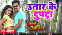 Latest Bhojpuri Song 'Utaar Ke Dupatta' Sung By Pawan Singh