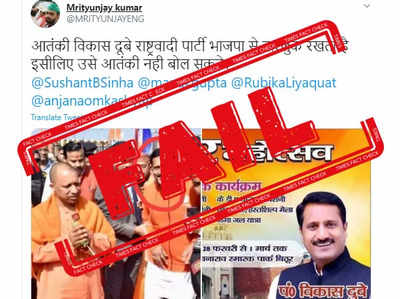 Fact check: Person seen in this viral photo with CM Yogi is not gangster Vikas Dubey