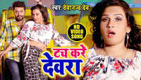 Latest Bhojpuri Song 'Touch Kare Devra' Sung By Devanand Dev
