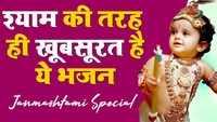 Krishna Janmashtami special: Latest Bhojpuri Song 'Baje Payaliya Chanan Chanan' from 'Kanha Tu Kiska Deewana' sung by Vidhi Sharma
