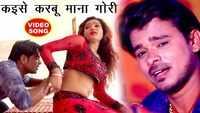 Latest Bhojpuri song 'Raat Bhar Sanghe Sutai Sajanwa' sung by Pramod Premi Yadav