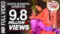 Watch: Dinesh Lal Yadav and Amrapali Dubey's hit Bhojpuri song 'Khatiya Se Khatiya Sataib Ki Na'
