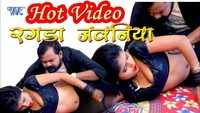 Latest Bhojpuri song 'Ragda Jawaniya' sung by Shubham Babu