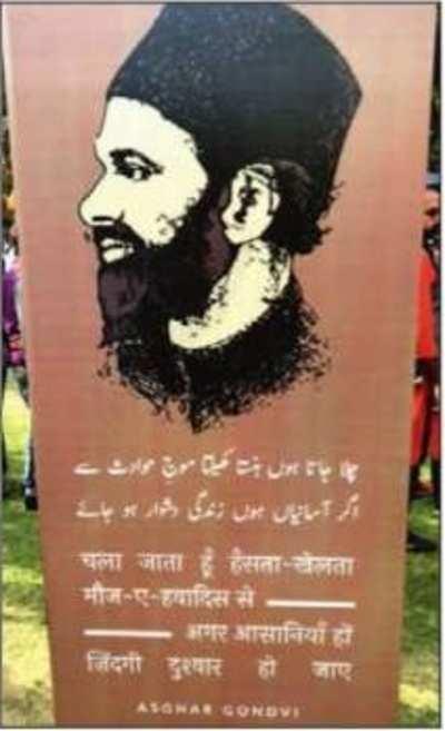 In celebration of Urdu