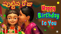 Children Telugu Nursery Song 'Happy Birthday | Puttina Roju' - Kids Nursery Songs In Telugu