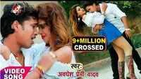 Latest Bhojpuri song 'Gori Bas Gailu Dil Ke Bhitar Me' sung by Awdhesh Premi Yadav
