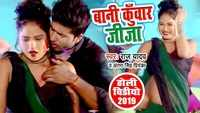 Latest Bhojpuri song 'Bani Kuwar Jija' sung by Ranjeet Singh and Antra Singh Priyanka