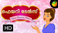 Best Kids Malayalam Nursery Story 'Fairy Tales' - Kids Nursery Stories In Malayalam