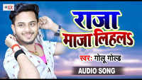 Latest Bhojpuri Song 'Dihala Darad Karihaiye Me' (Audio) Sung By Golu Gold