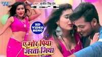 Latest Bhojpuri song 'Ae Mor Piya Jarta Jiya' sung by Sujit Singh Prem