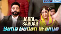 Latest Punjabi Song 'Suhe Bullan Waliye' Sung By Sippy Gill