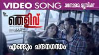Thelivu | Song - Engum Chandanagandham