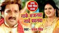 Watch: Pawan Singh's latest Bhojpuri Devi Geet 'Ae Mai Godi Me Ego Lal De Da' from 'Meri Maa'