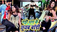 Latest Bhojpuri Song 'Gadi Dhara Ke Chhuyab Body' Sung By Shiv Kumar Bikku And Anjali Bharti