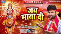 Latest Bhojpuri Song 'Jai Mata Di' (Audio) Sung By Ranjeet Singh