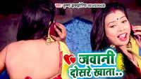 Latest Bhojpuri Song 'Jawani Dosare Khata' Sung By Krishna Jhakjhoriya