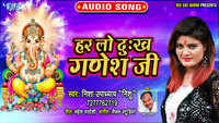 Latest Bhojpuri Song 'Har Lo Dukh Ganesh Ji' (Audio) Sung By Nisha Upadhaya Nishu