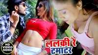Latest Bhojpuri song 'Lalaki Re Tamatar' from 'Lal Tamatar Wali' sung by Roshan Rahi and Antra Singh Priyanka