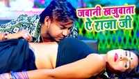 Latest Bhojpuri Song 'Chataniya Chual Choli Pa' sung by Sanjeet Singh
